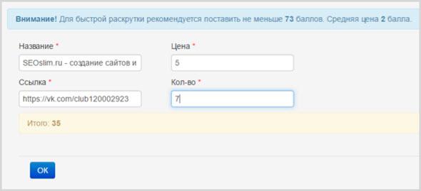 продвижение группы Вконтакте в vkrutilka.ru