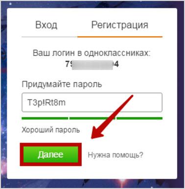 регистрация нового пользователя Одноклассники