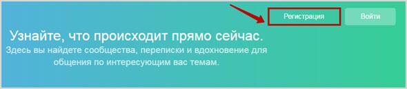 регистрация в социальной сети
