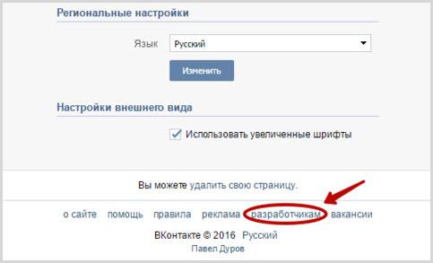 """ссылка """"Разработчикам"""""""