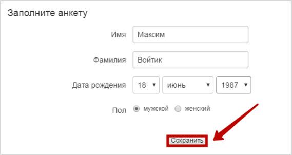страница нового пользователя odnoklassniki