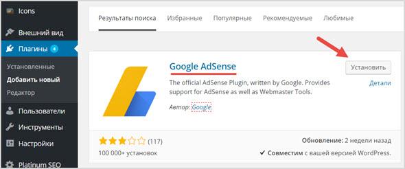 установка плагина Adsense