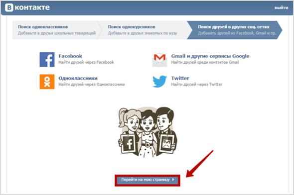 вход моя страница Вконтакте