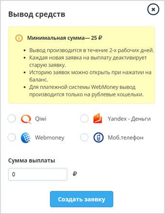 вывод денег из Vktarget