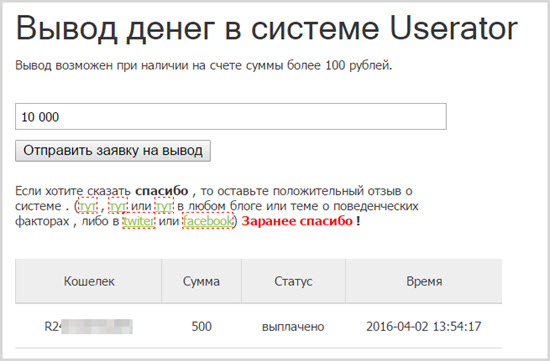 заработок в Userator