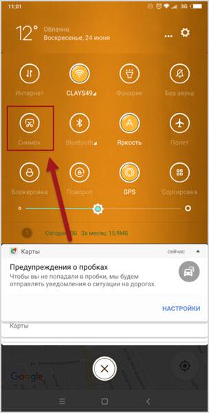 Как сделать скрин в Xiaomi