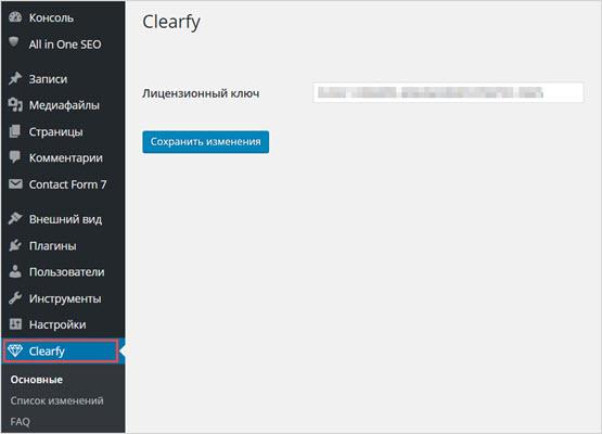 активация модуля Clearfy