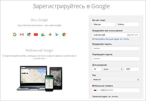 данные нового профиля Гугл