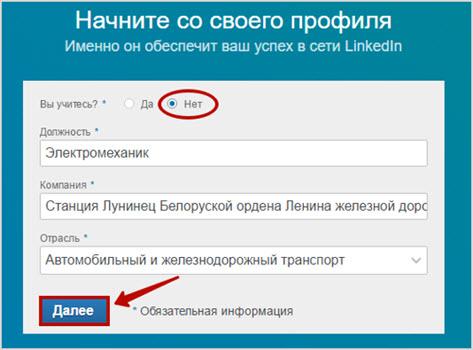 данные о работе пользователя