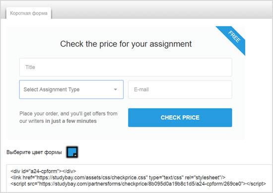 форма заказа Studybay