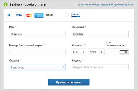 как оплатить подписку в соц сети ЛинДин