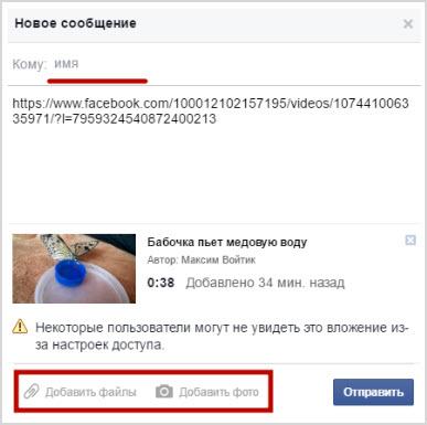 как передать ссылку на видео по почте Фейсбука