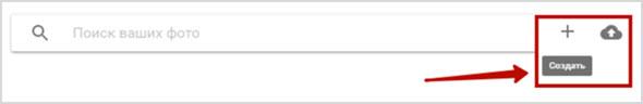 как скачать файл из Фото Google