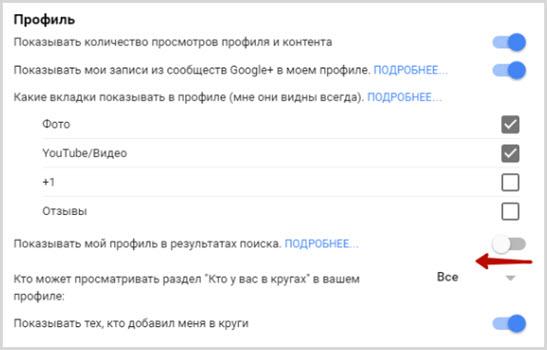 как скрыть профиль Google Plus в поиске