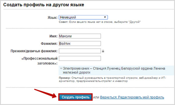 как создать профиль ЛинкеДин на иностранном языке