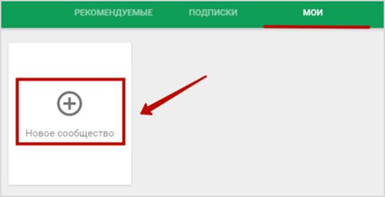 как создать собственное сообщество в Google Plus
