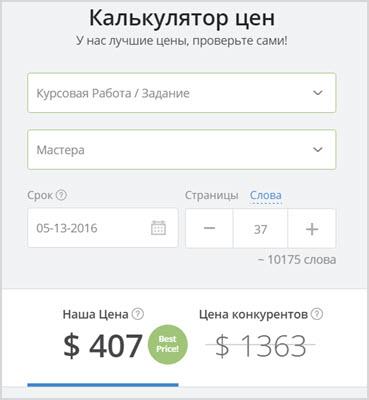 калькулятор цен в партнерке Studybay