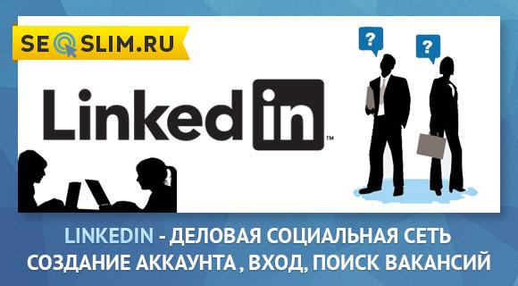 LinkedIn на русском - обзор соц сети