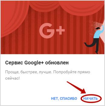 новый дизайн страницы сети Гугла