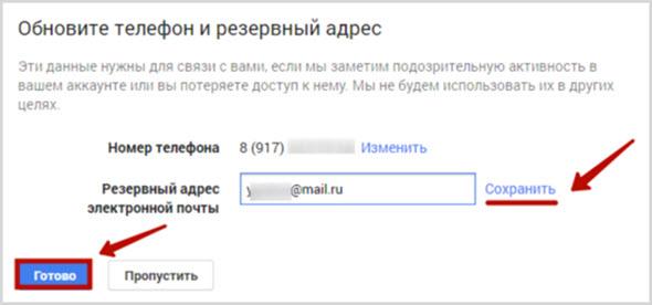 обновление телефона и адреса