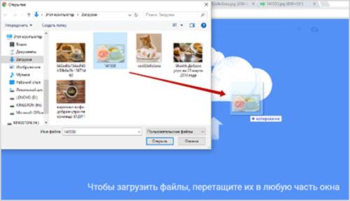 перенос файлов в Фото из ПК