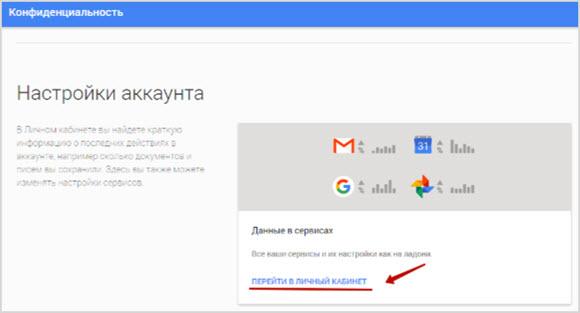 переход в ЛК Гугл Плюс