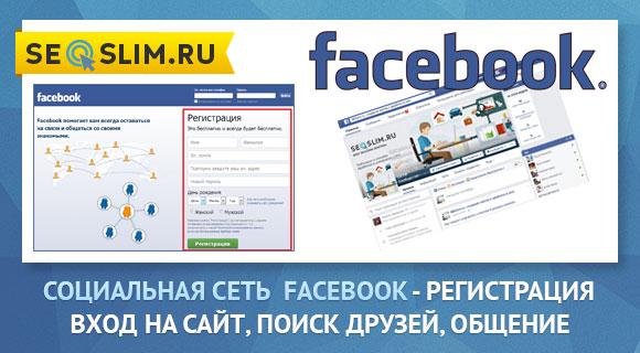 Подробный обзор социальной сети Фейсбук