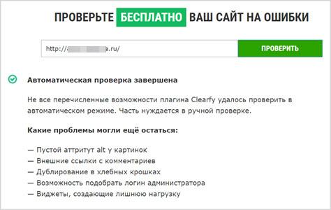 повторная проверка сайта на ошибки в Clearfy