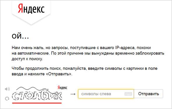 проверка на спам от Yandex