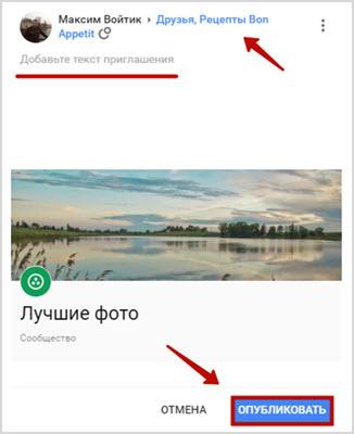 публикация поста в Google+