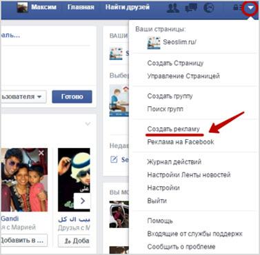 раздел Реклама на Фейсбук