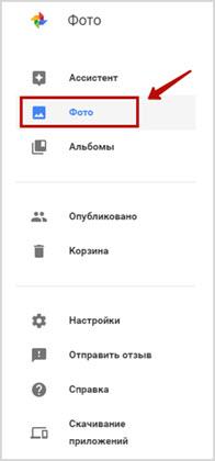 раздел сервиса Фото от Google