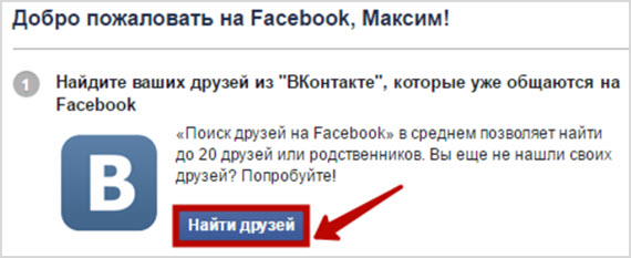вход в социальную сеть Facebook