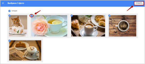 выбор изображений для альбома сервиса Гугл Фото