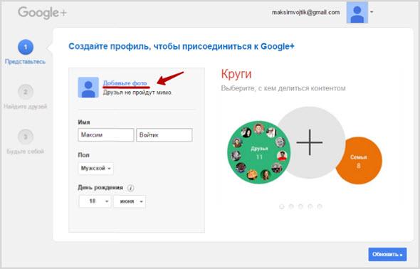 Как сделать вход на гугл