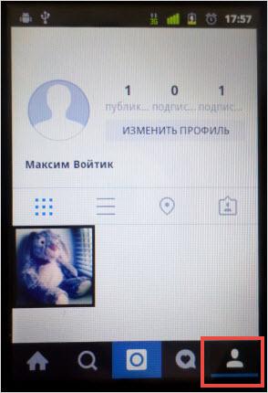 значок профиль пользователя Инстаграм
