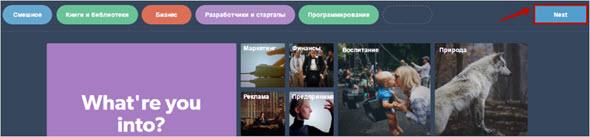 добавление секций в аккаунт пользователя