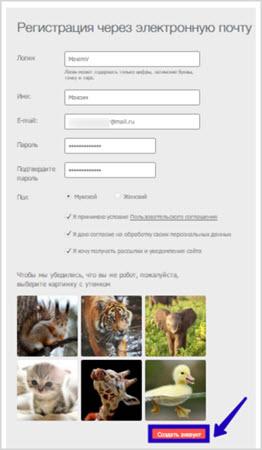 форма регистрации пользователя pinme