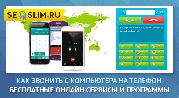 Как звонить с компьютера на телефон (бесплатные программы и сервисы)