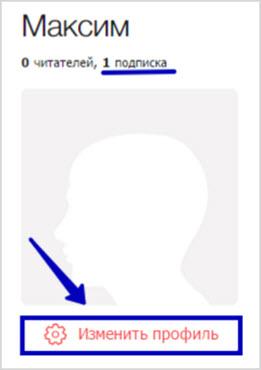 как изменить профиль