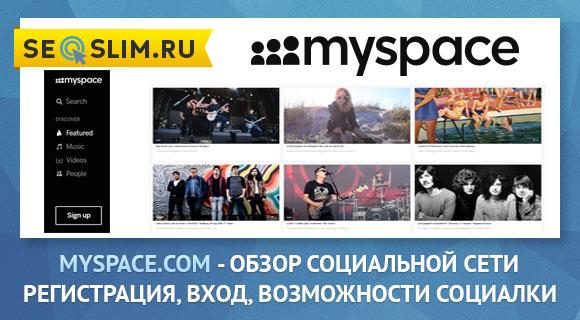 Как пользоваться социальной сетью MySpace.com