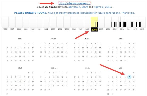 календарь Web.archive