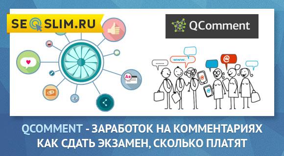 Обзор биржи QComment - сколько можно заработать
