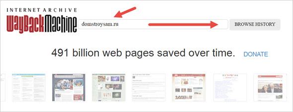 проверка домена по Web.archive