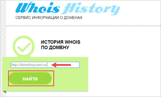 проверка домена в Whoishistory