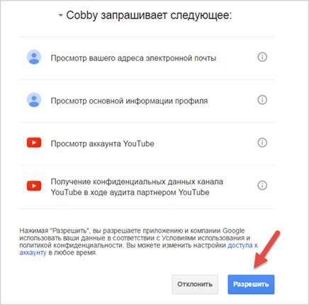 разрешение на просмотр данных Cobby.tv