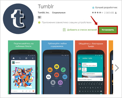 установка приложения Тамблер из Google Play