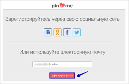 варианты регистрации
