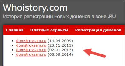 все регистрации домена по Whoistory