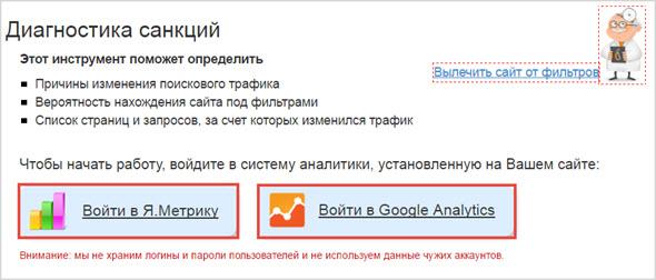 выбор аналитики сайта SeoLib